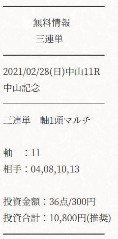ATARU_無料情報_20210228