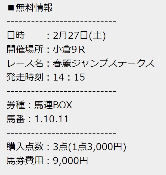 TENKEI_無料情報_20210227
