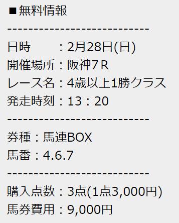 TENKEI_無料情報_20210228