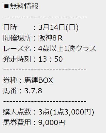 TENKEI_無料情報_20210314