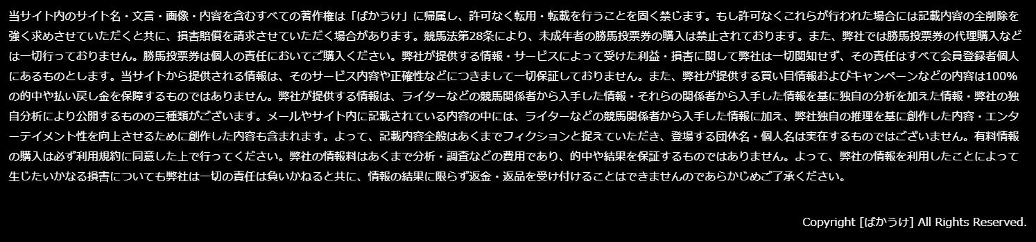 ばかうけ_著作権