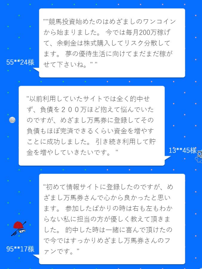 めざまし万馬券_口コミ