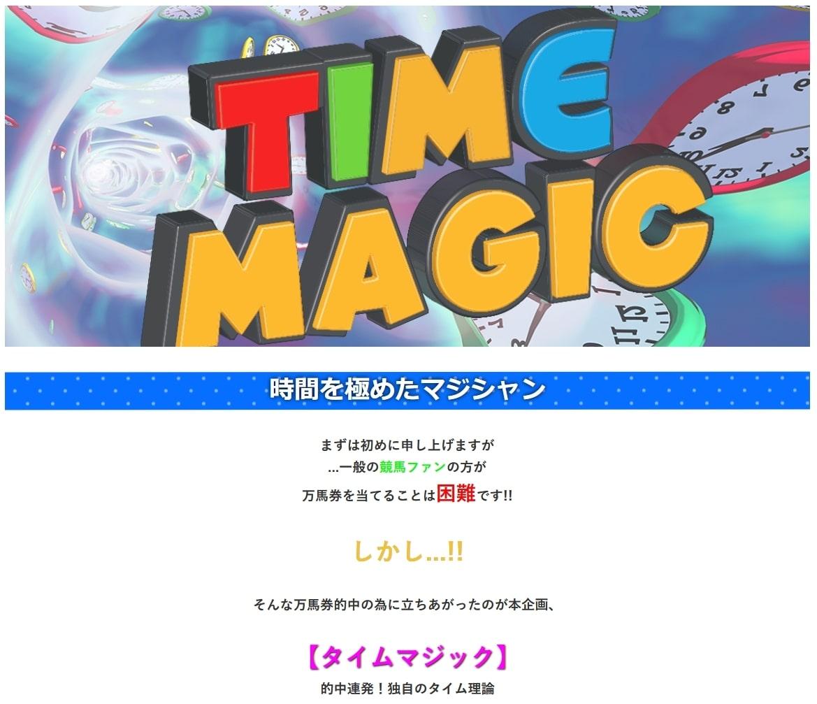 めざまし万馬券_有料情報_TIMEMAGIC