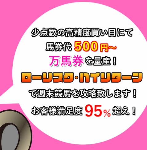 めざまし万馬券_特徴02