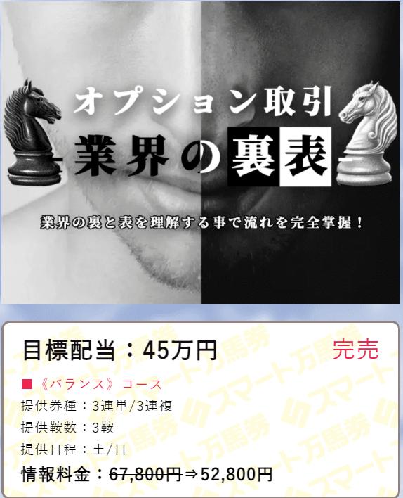 スマート万馬券_有料情報_業界の裏表_目標45万円