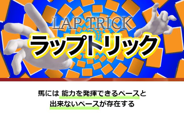 ハピネス_有料情報_ラップトリック