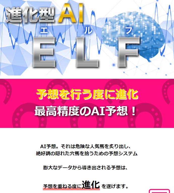 ハピネス_有料情報_新型AIエルフ