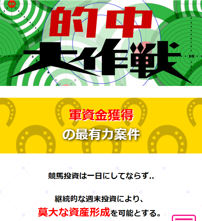 ハピネス_有料情報_的中大作戦