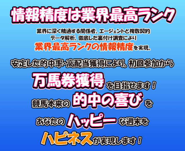 ハピネス_特徴02