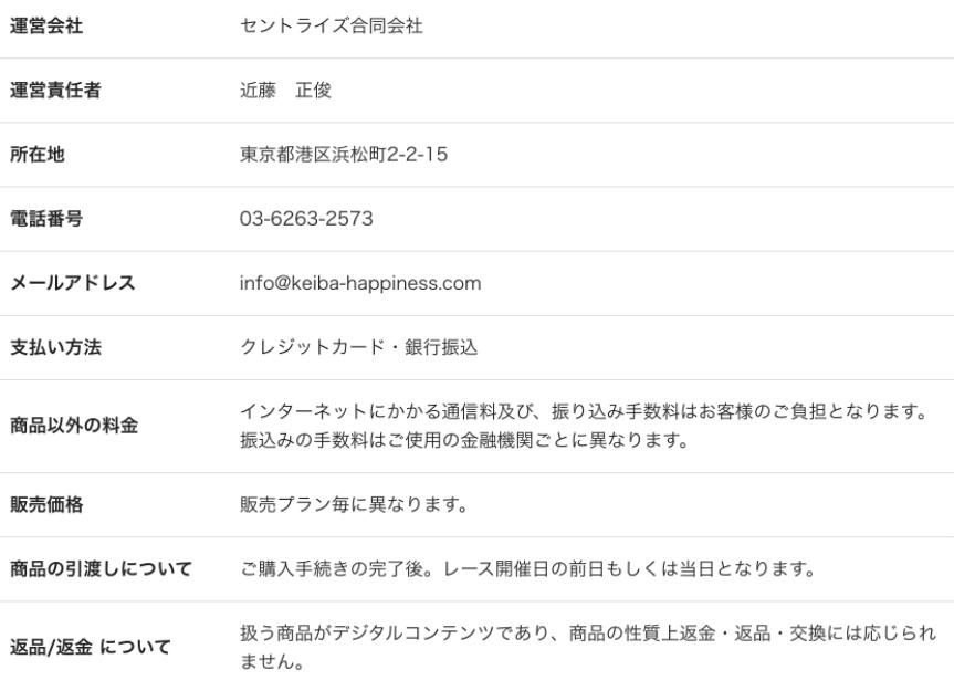 ハピネス_運営情報