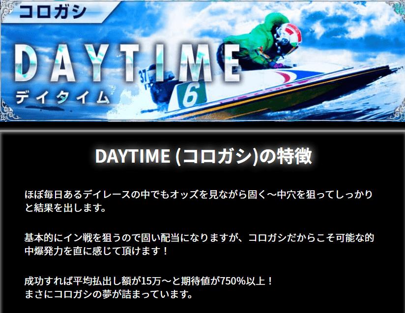 リアルタイムボート_有料情報_DAYTIMEコロガシ