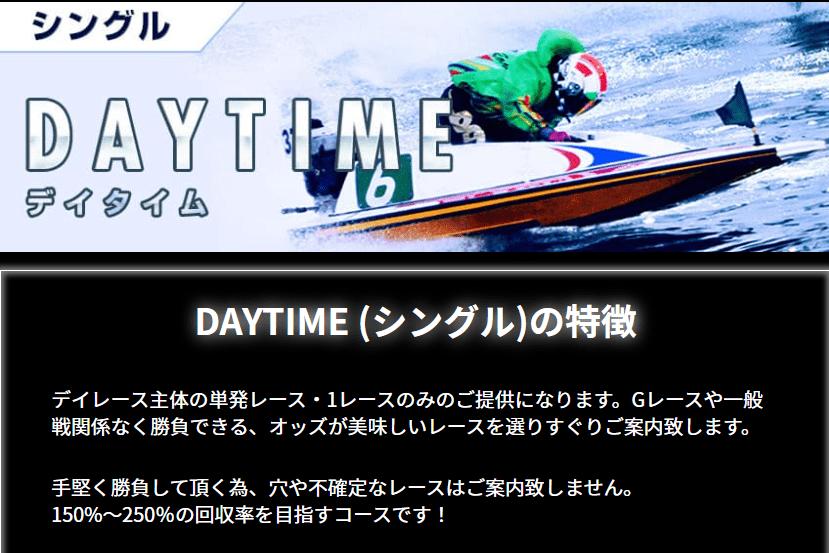 リアルタイムボート_有料情報_DAYTIME