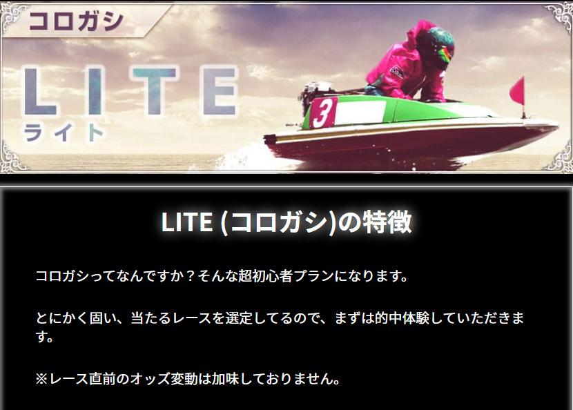リアルタイムボート_有料情報_LITEコロガシ