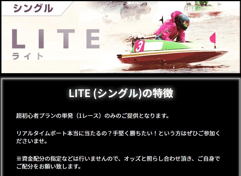 リアルタイムボート_有料情報_LITE