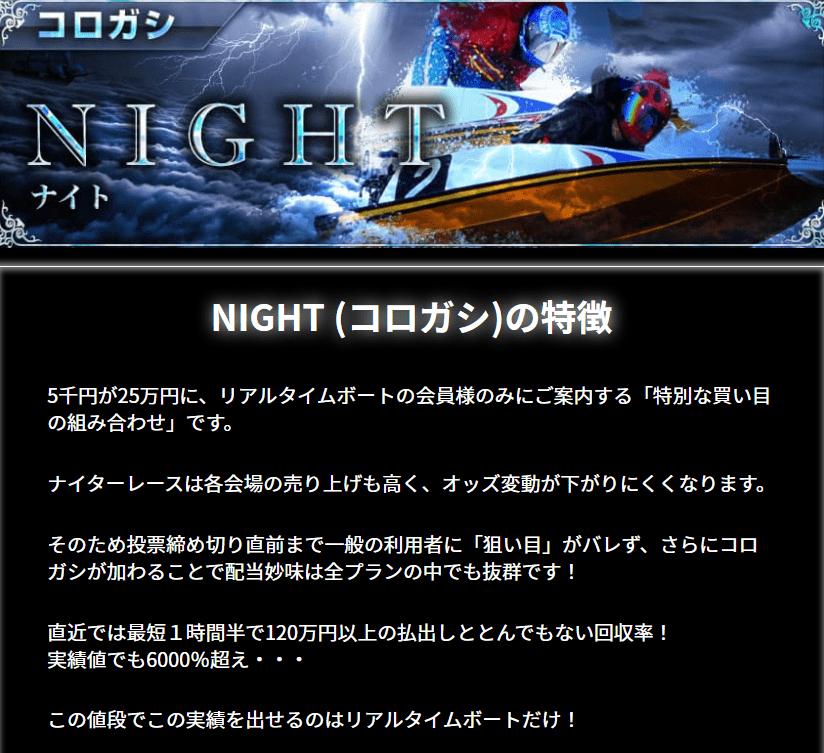 リアルタイムボート_有料情報_NIGHTコロガシ