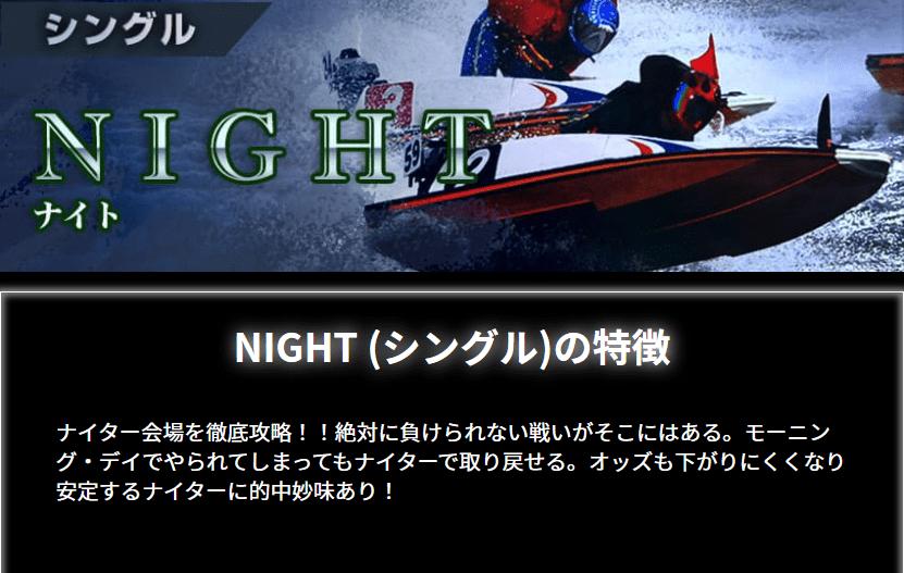 リアルタイムボート_有料情報_NIGHT