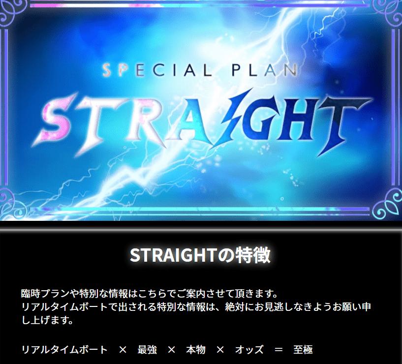 リアルタイムボート_有料情報_STRAIGHT