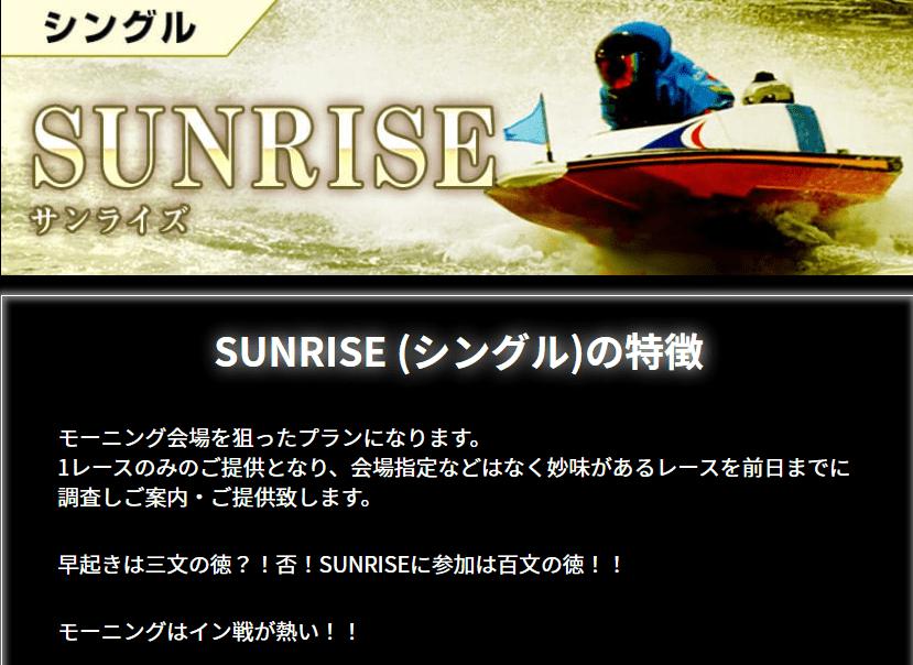 リアルタイムボート_有料情報_SUNRISE