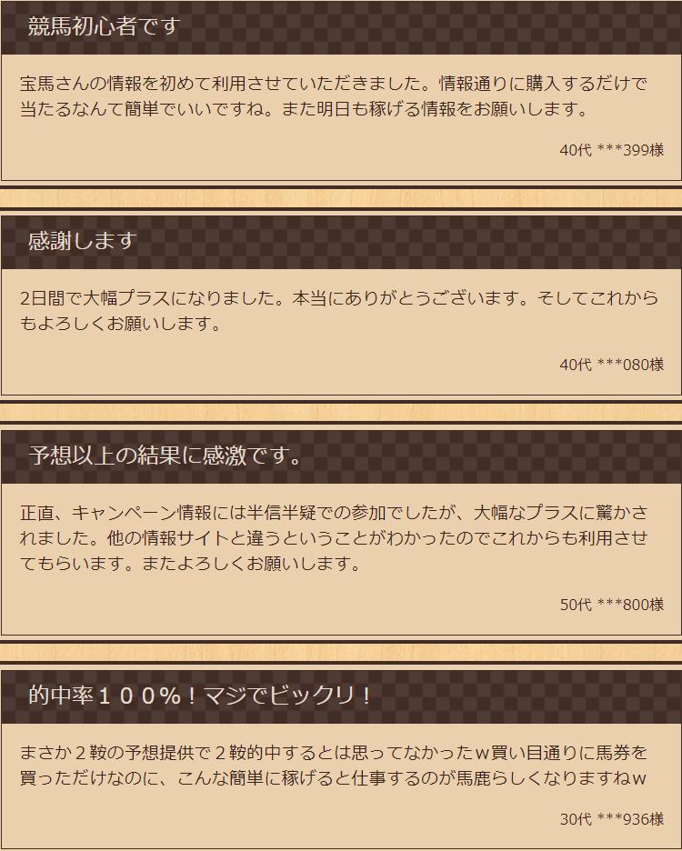 宝馬_口コミ・評判