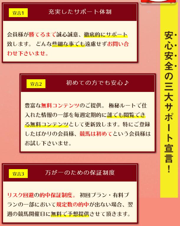 宝馬_安心安全の三大サポート宣言