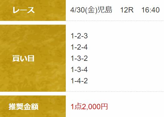 船国無双_無料情報_20210430