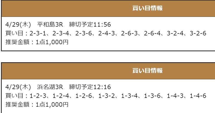 激船_無料情報_20210429