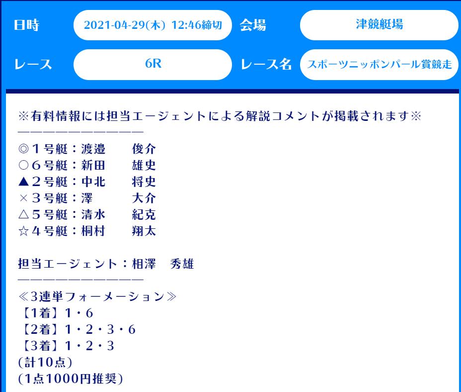 舟生_無料情報01_20210429