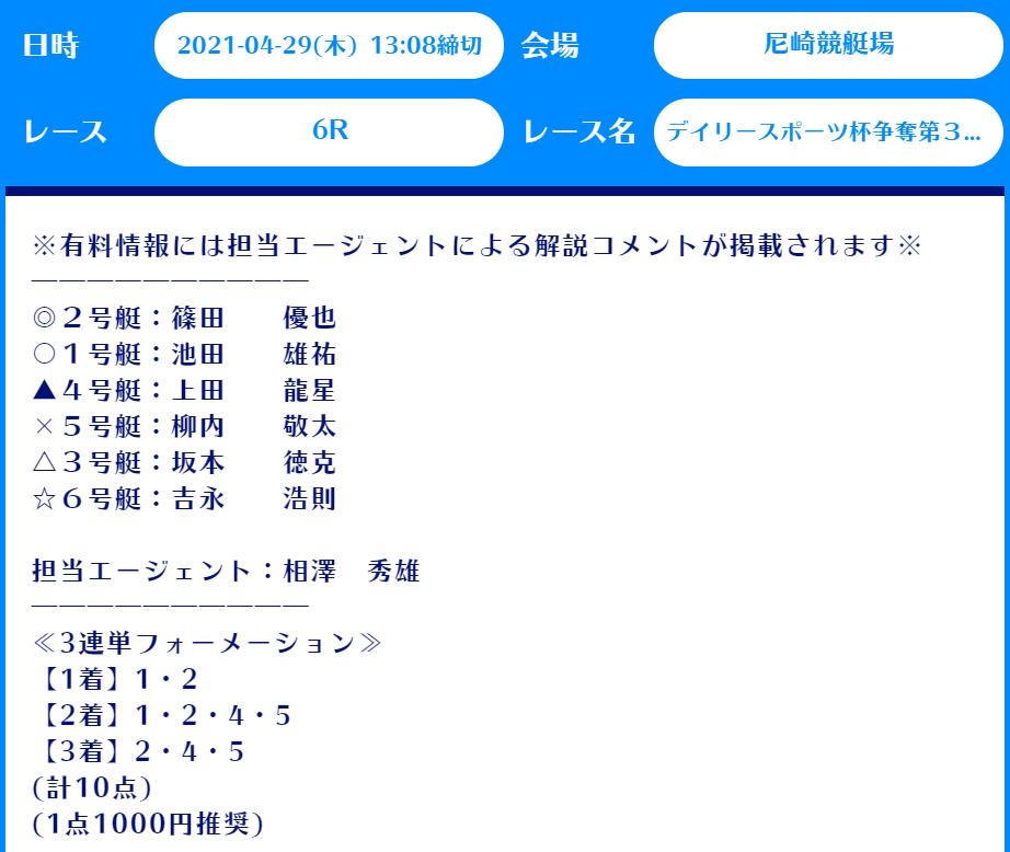 舟生_無料情報02_20210429