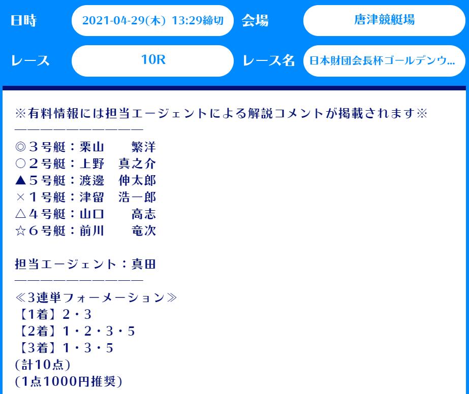 舟生_無料情報03_20210429