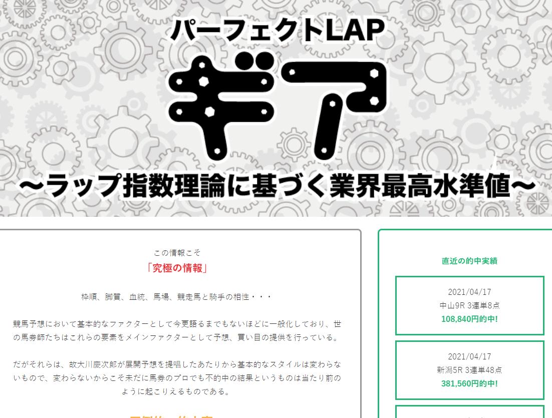 LAP競馬_有料情報_ギア