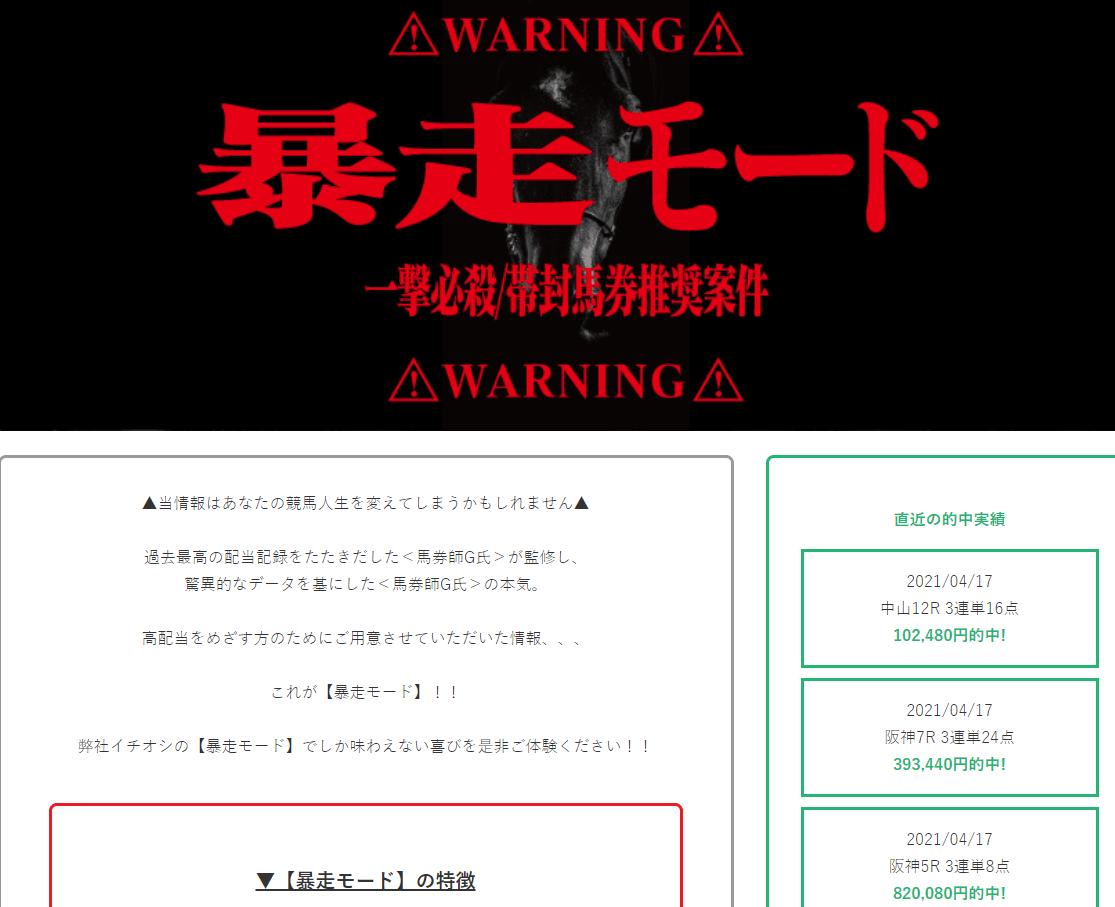 LAP競馬_有料情報_暴走モード