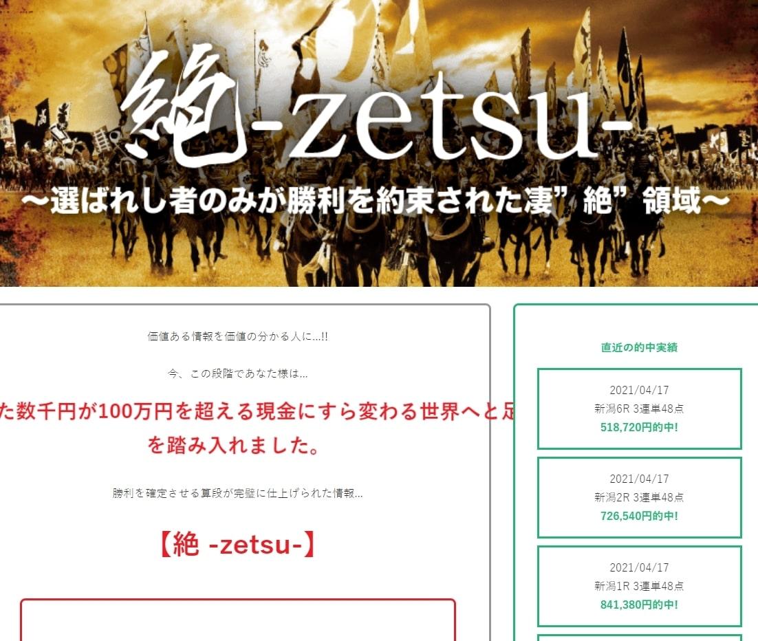 LAP競馬_有料情報_絶ZETSU