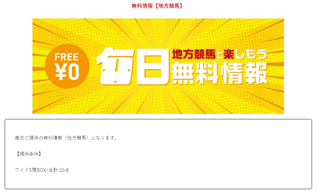 LAP競馬_無料情報