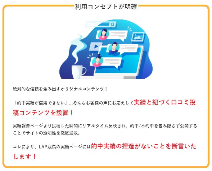 LAP競馬_特徴03