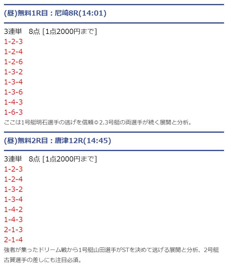 PIT_無料情報_20210429
