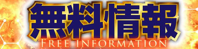 index21_無料情報
