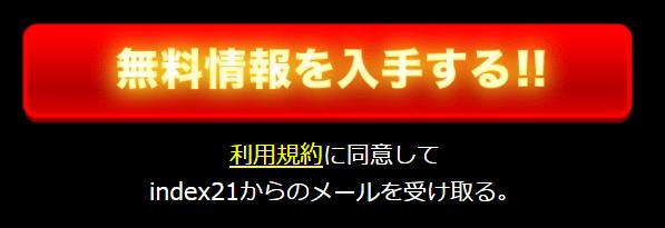 index21_登録_アドレス入力フォーム