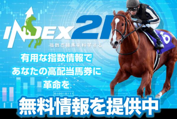 index21_topキャプチャ