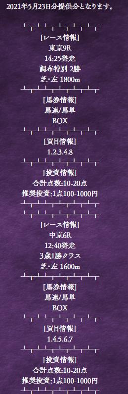アルカナム_無料情報_2021523