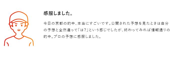 カチウマ_口コミ01