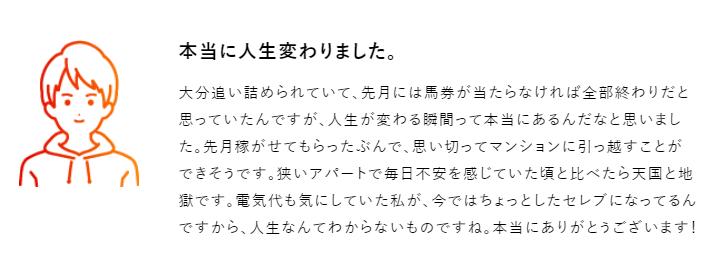 カチウマ_口コミ02