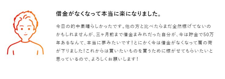 カチウマ_口コミ03