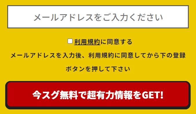 ヒーローズ_登録_アドレス入力フォーム
