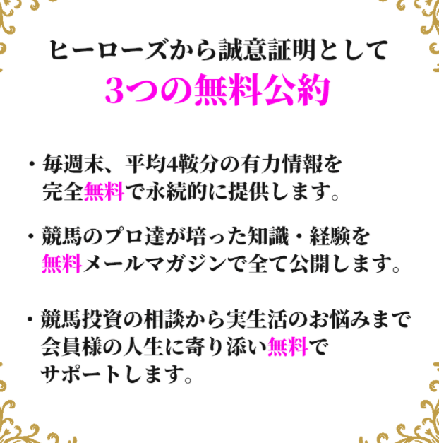 ヒーローズ_3つの無料公約