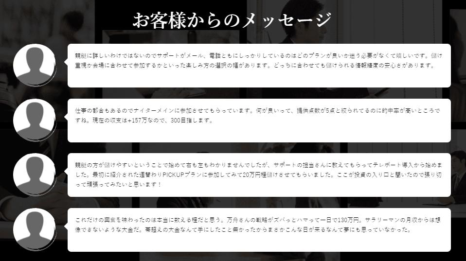 万舟ジャパン_口コミ