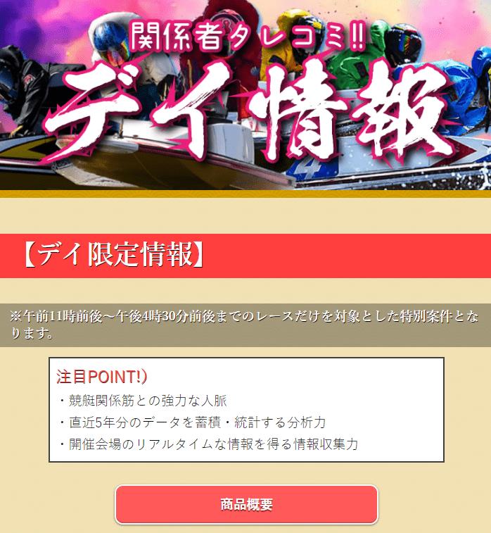 万舟ジャパン_有料情報_デイ情報