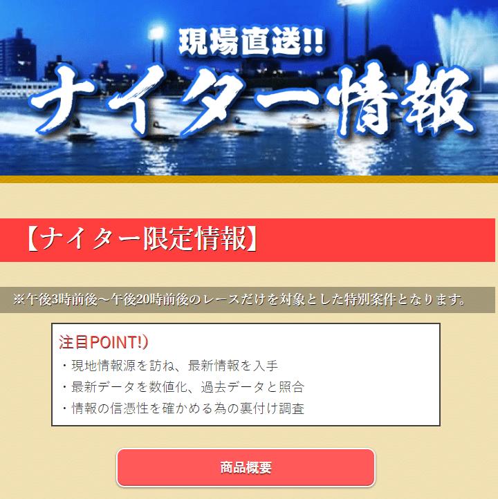 万舟ジャパン_有料情報_ナイター情報