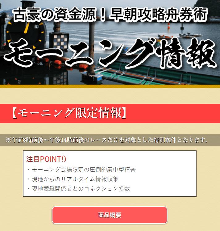 万舟ジャパン_有料情報_モーニング情報