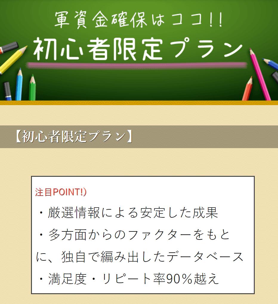 万舟ジャパン_有料情報_初心者限定プラン