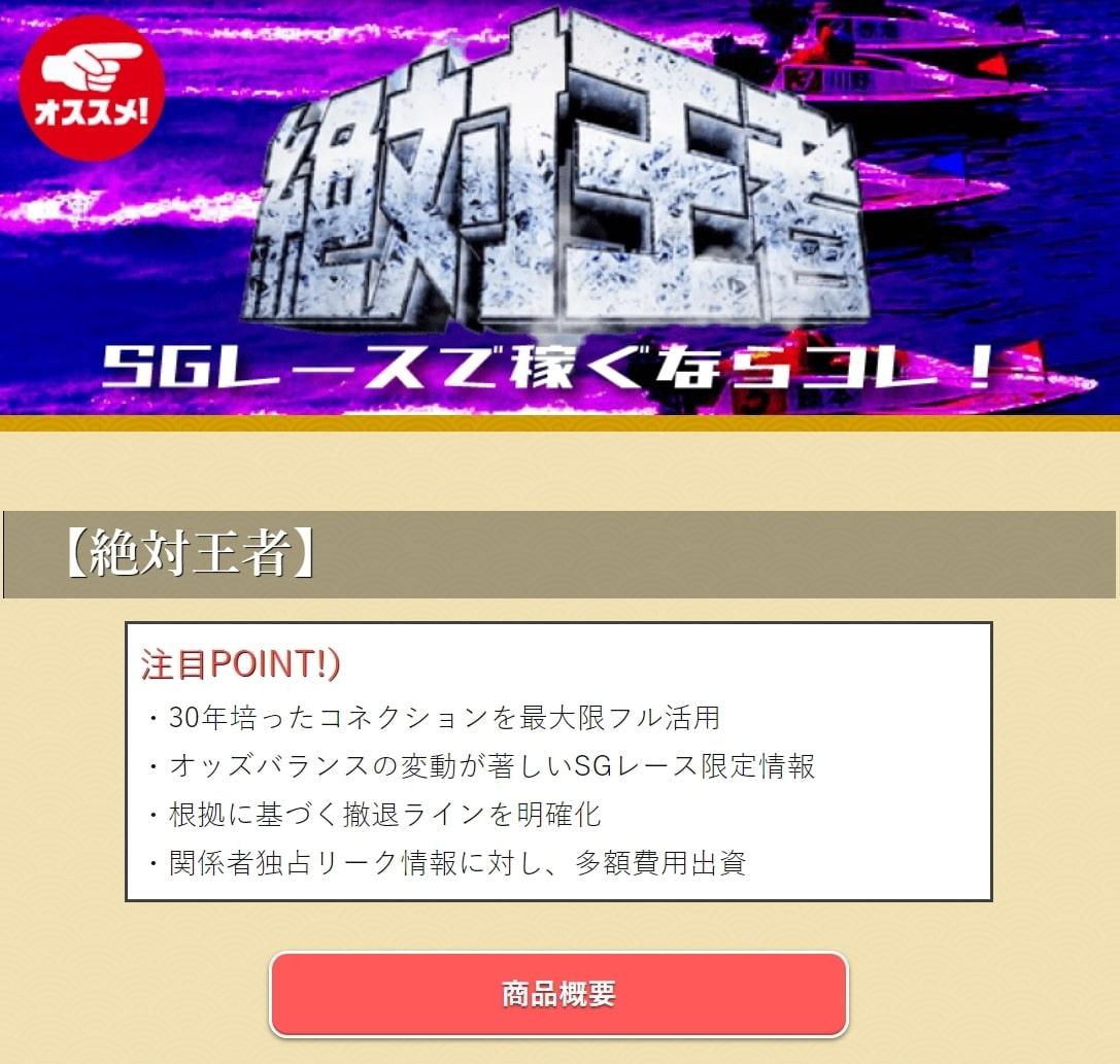 万舟ジャパン_有料情報_絶対王者